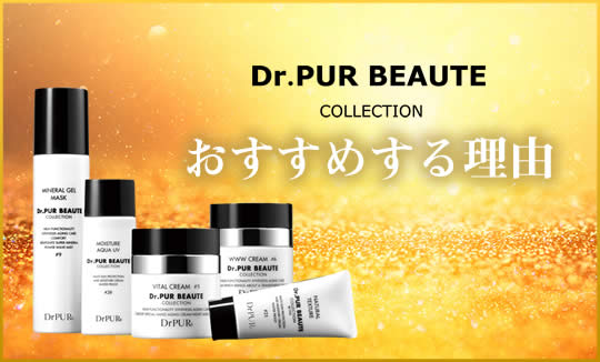 Dr.PUR BEAUTE COLLECTION おすすめする理由