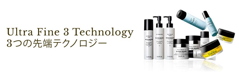 Ultra Fine3 Technology 3つの最先端テクノロジー