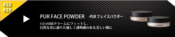 #22 PUR FACE POWDER