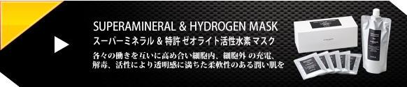 SUPER MINERAL HYDROGEN MASK