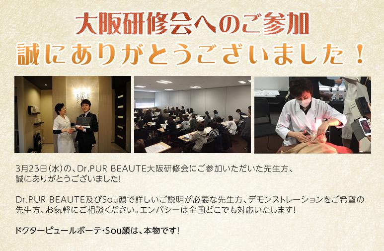 大阪研修会へのご参加ありがとうございました