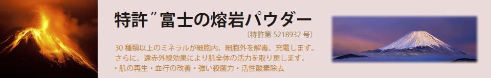 特許!富士の溶岩パウダー