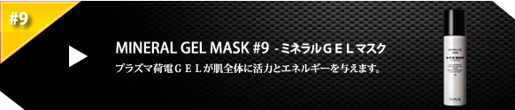 Dr.PUR-BEAUTE #9 ミネラルGELマスク