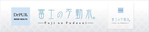 Dr.PUR HEALTH 富士の不動水