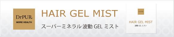 Dr.PUR HEALTH スーパーミネラル波動GELミスト