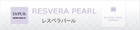 Dr.PUR HEALTH レスベラパール