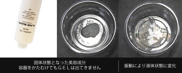 #9 MINERAL GEL MASKの振動 プラズマ荷電波動GEL