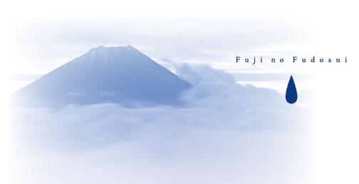 富士の不動水イメージ