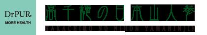 高千穂の日本山人参
