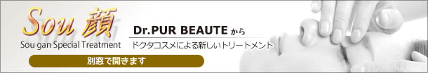 Dr.PUR BEAUTE コンセプト